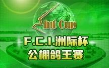 """F.C.I. """"Intercontinental Cup"""""""